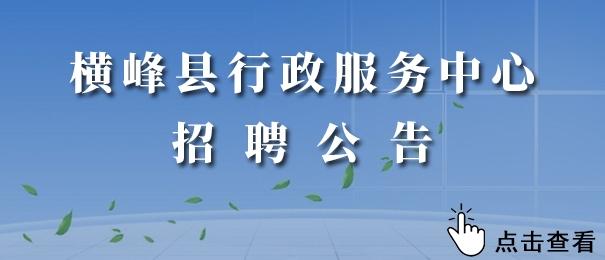 横峰行政中心